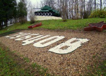 Зубцов станет вторым в Тверской области городом воинской доблести