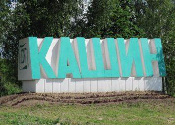 В историческом центре Кашина отремонтировли набережную