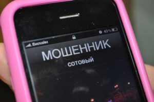 Юный житель Калязина стал жертвой телефонного мошенника