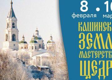 На выставке в Твери представят традиционные художественные промыслы Кашинского района