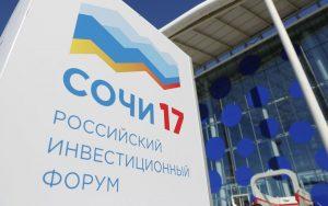 Тверская область демонстрирует свою продукцию на Российском инвестиционном форуме в Сочи