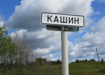Кашин вошел в десятку самых популярных в России курортов минеральных вод