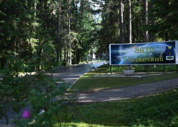 Губернатор Тверской области проведет рабочий день в ЗАТО Солнечный