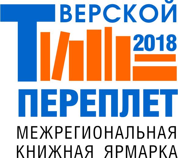 2557923d46df На выставке-ярмарке «Тверской переплет» проходят встречи с литераторами  Верхневолжья и других регионов страны