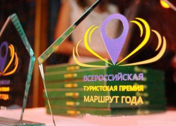 Туры по Тверской области удостоены гран-при Всероссийской премии «Маршрут года»