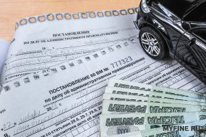 В Госдуме предложили увеличить срок оплаты штрафов ПДД со скидкой