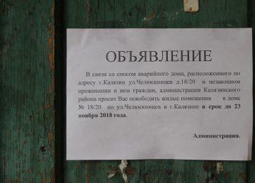 20 семей из Калязина остались без жилья и прописки
