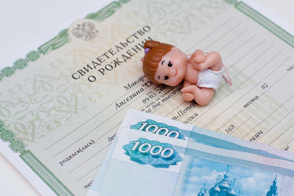 В Тверской области получают выплаты на первого ребёнка
