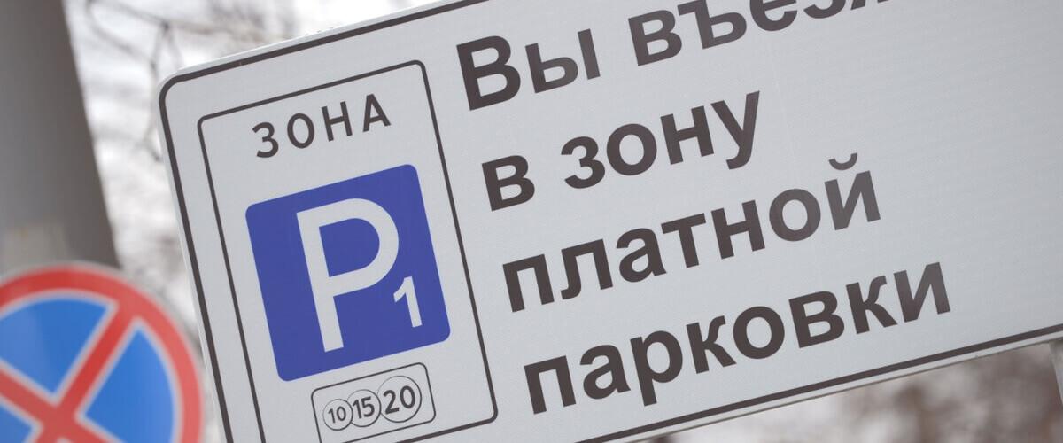 В Твери для многодетных семей сделали бесплатную парковку