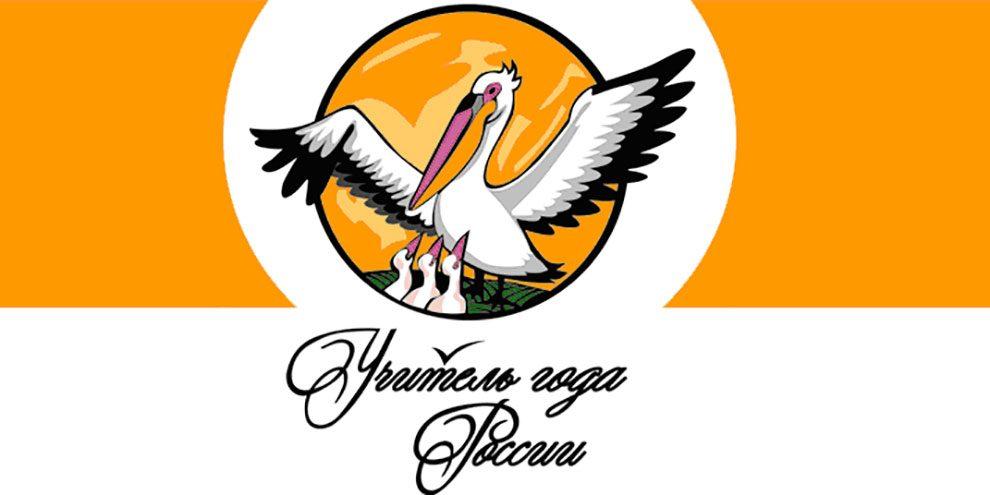 В Тверской области присуждены премии победителям педагогических конкурсов