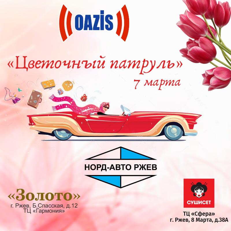 Накануне 8 Марта ржевским автолюбительницам подарят цветы