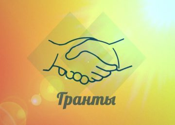 НКО Тверской области получат гранты на реализацию проектов в сфере культуры