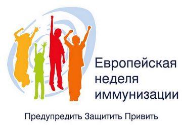 В Тверской области пройдет Европейская неделя иммунизации