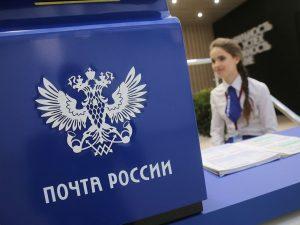 У Почты России в Тверской области 1 июля будет выходной