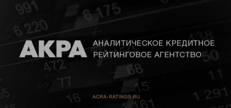 АКРА изменило прогноз по кредитному рейтингу Тверской области