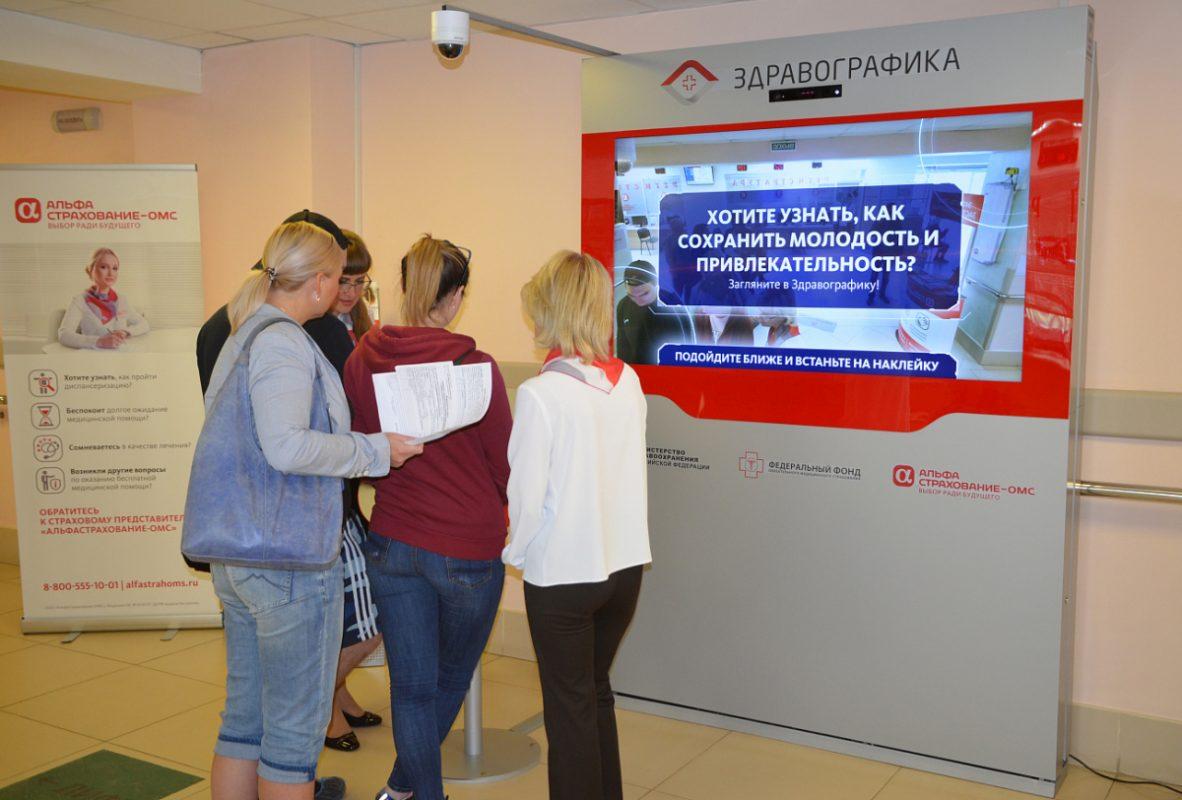 В Твери представили проект интерактивной «Здравографики»