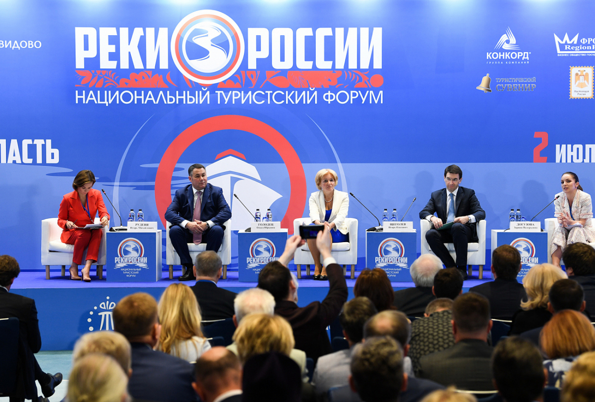 На форуме «Реки России» в Тверской области обсудили долгосрочное развитие туризма в стране