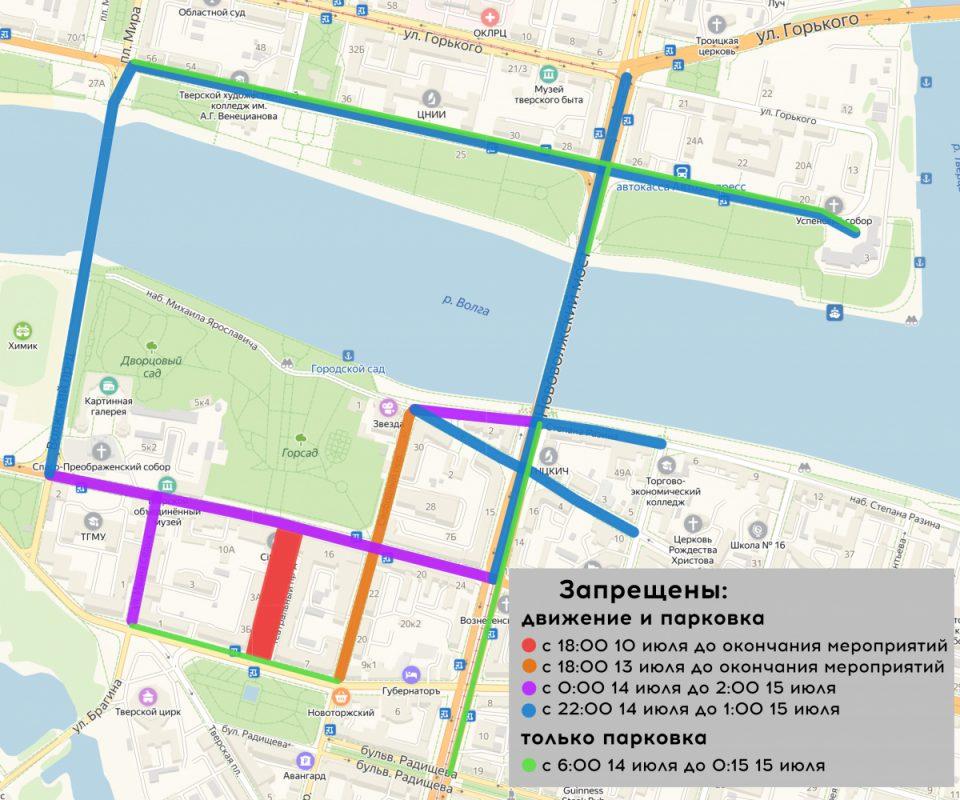 В День города в центре Твери перекроют несколько улиц