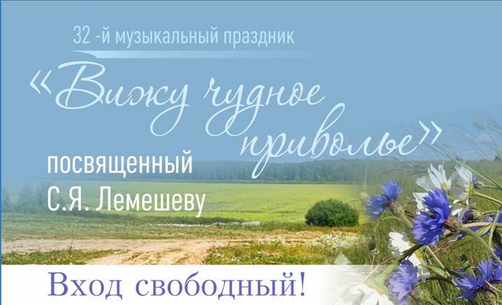 В Тверской области пройдет праздник, посвященный Сергею Лемешеву