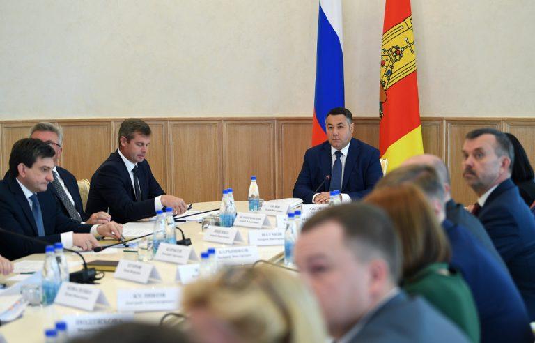 Тверской губернатор обсудил с членами правительства важные вопросы
