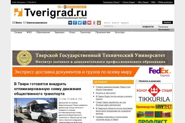 Самый посещаемый информационный сайт Тверской области ушёл с молотка