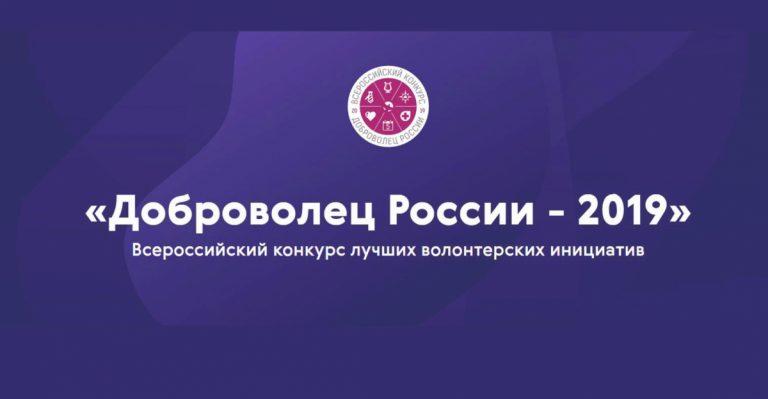 В Тверской области волонтёры готовятся к защите проектов