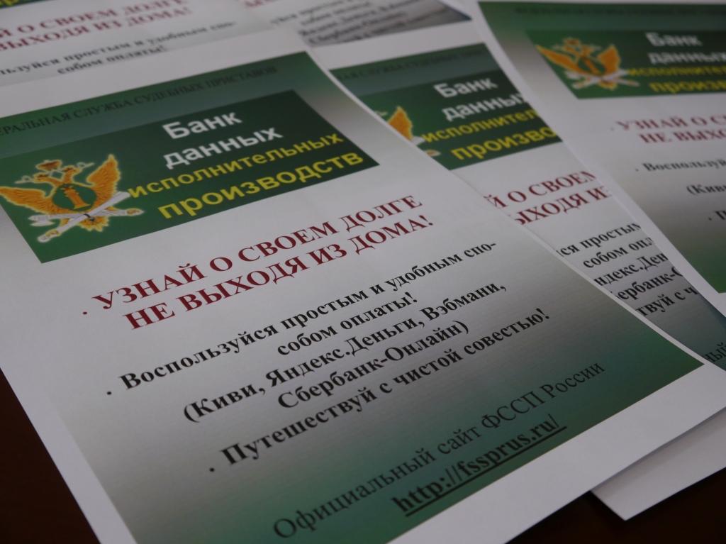 Судебные приставы Тверской области рассказали о способах оплаты долгов