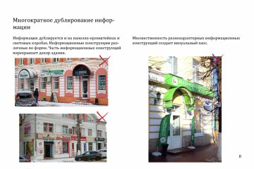 Город Тверь поменяет внешность из-за нового дизайн-кода