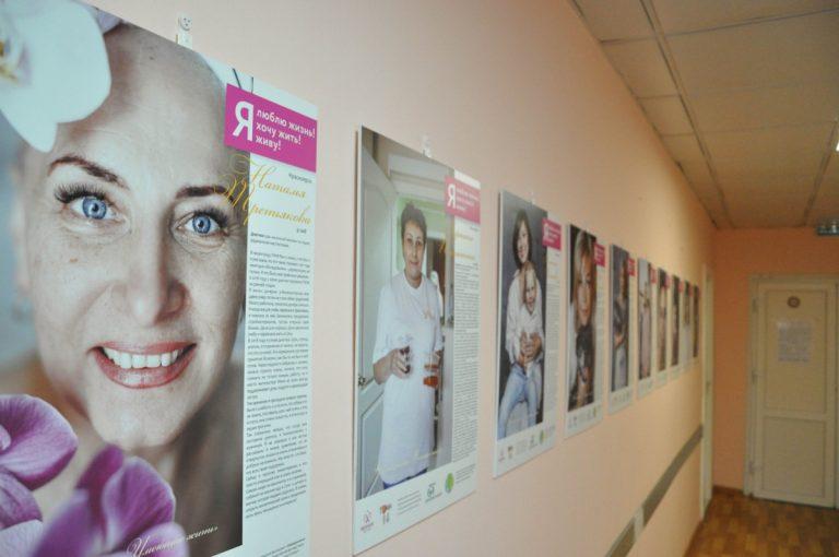 В Тверском онкодиспансере открывается выставка «Я люблю жизнь»