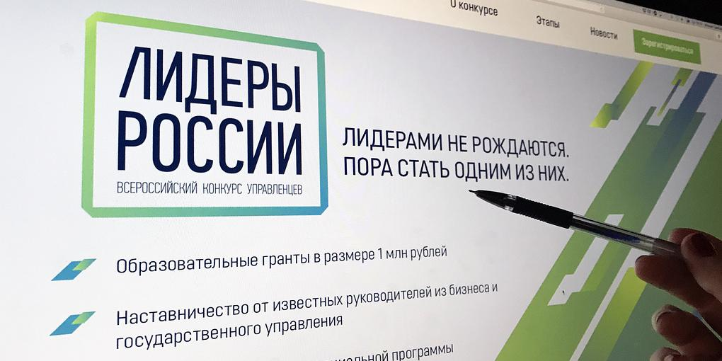 «Лидеры России» из Твери сегодня участвуют в полуфинале конкурса