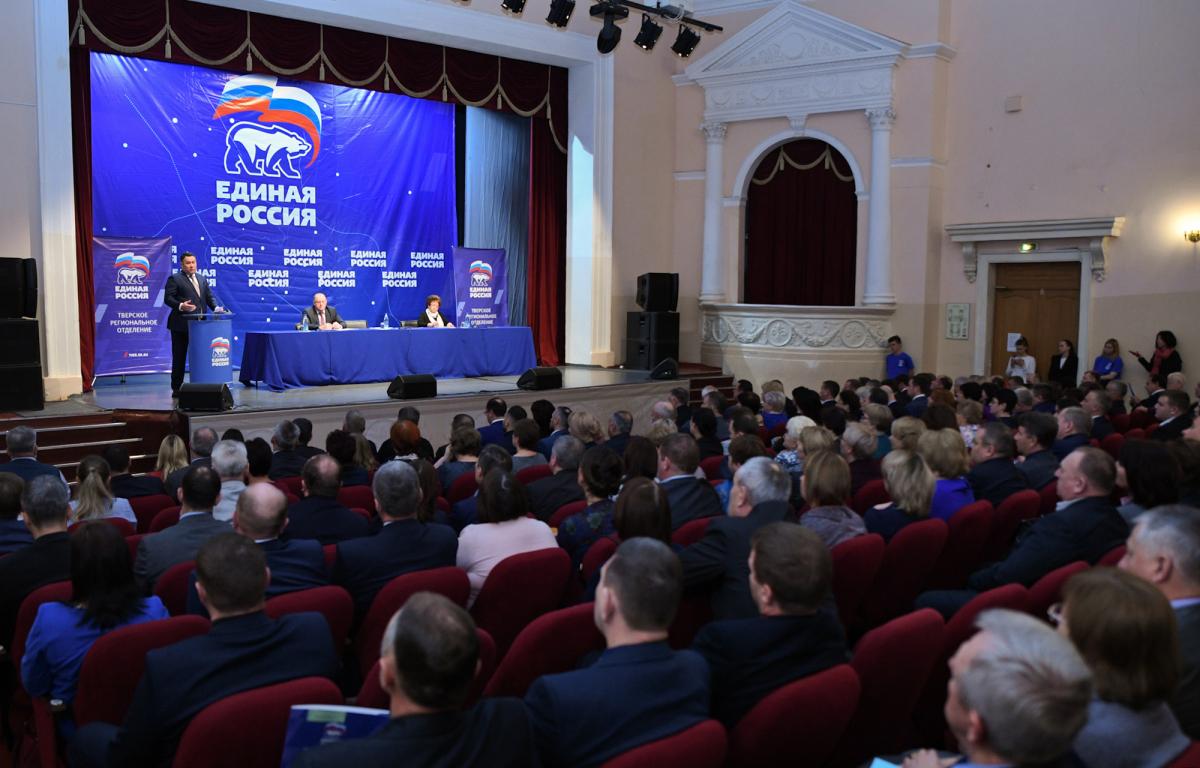 В Твери проходит конференция единороссов
