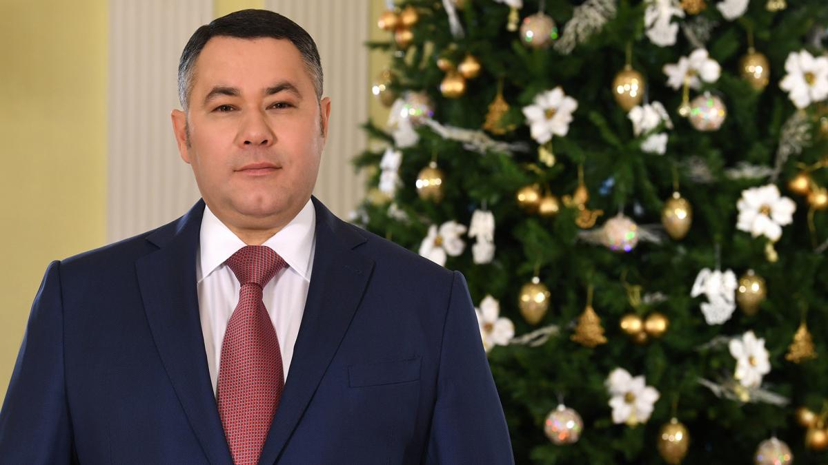Игорь Руденя поздравил с Новым годом и Рождеством жителей Тверской области