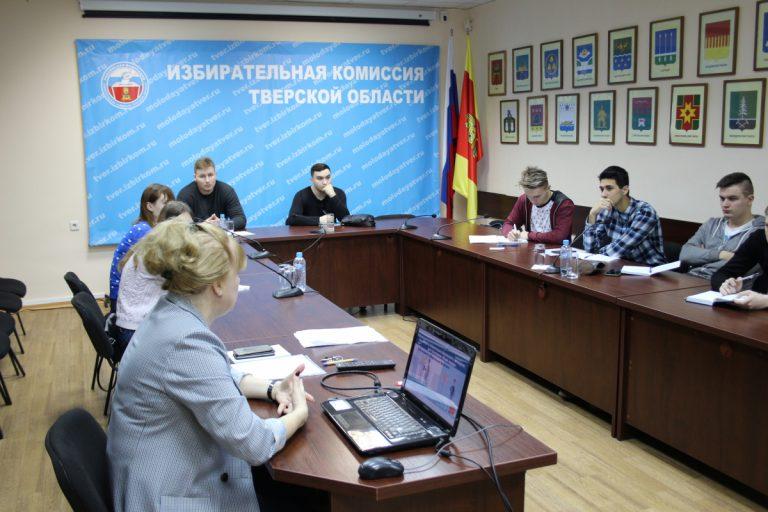 В Тверском облизбиркоме прошла встреча с будущими юристами