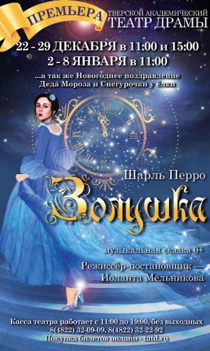 В Тверском театре драмы гостей ждёт новогодняя сказка
