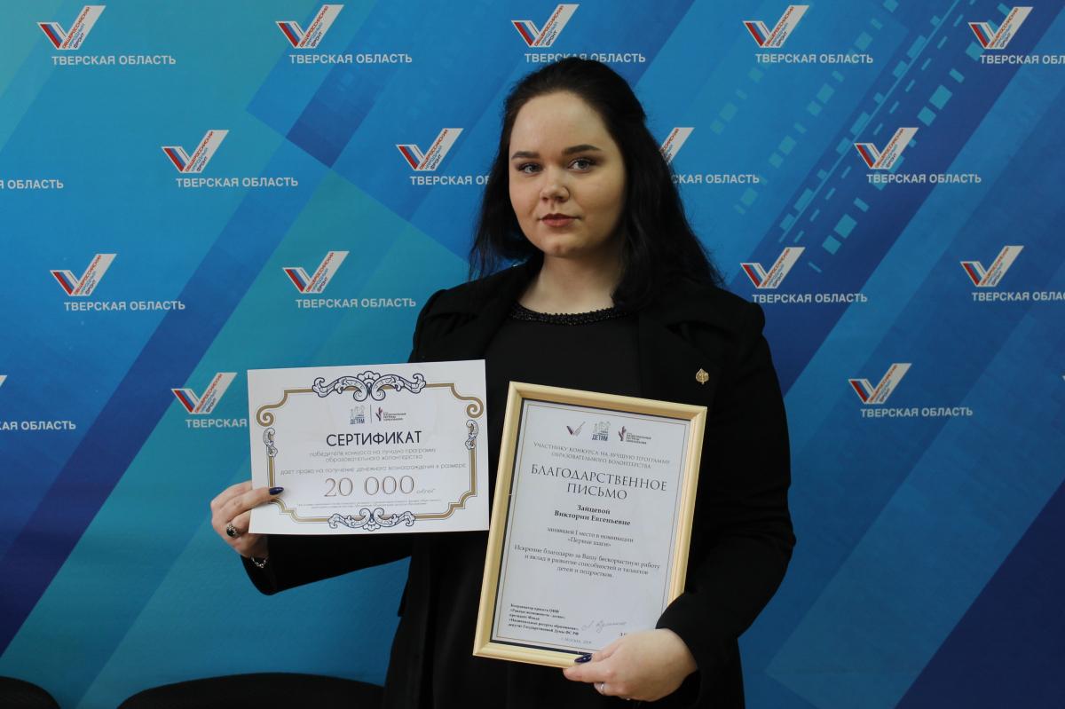 В Тверской области назвали двух победителей конкурса на лучшую программу образовательного волонтёрства