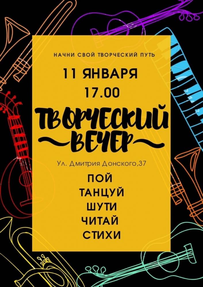 «Творческий вечер» для молодежи пройдёт в Твери