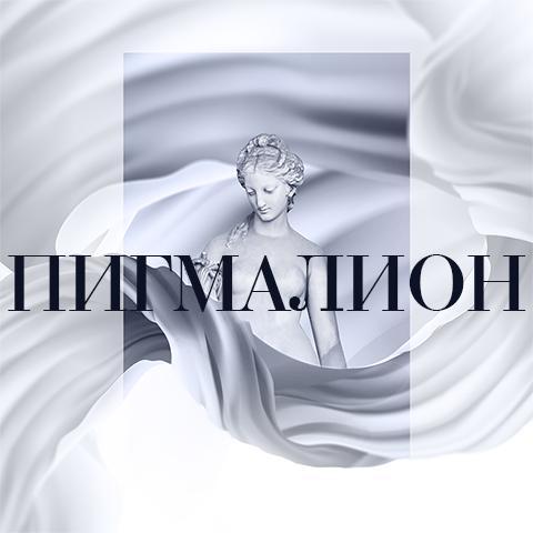 В Тверском театре драмы состоится премьера спектакля «Пигмалион»