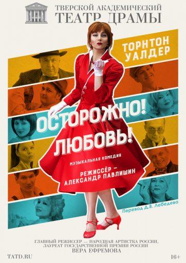 Тверской театр драмы анонсировал громкую премьеру «Осторожно! ЛЮБОВЬ!»