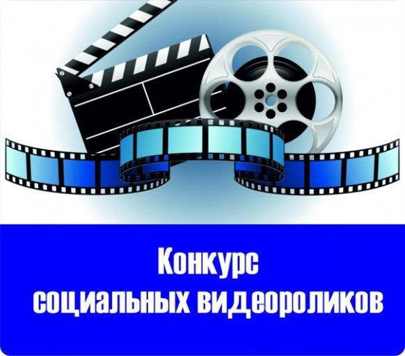 Тверичан приглашают поучаствовать в конкурсе видеороликов