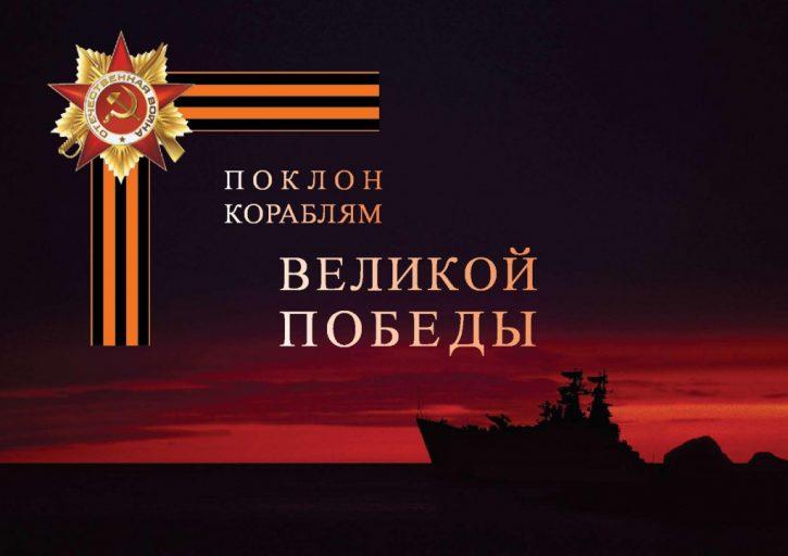 В Тверской области идет поиск родственников 16 героев-подводников