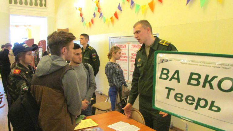 Для тверских старшеклассников проходит акция «Твой выбор – защита Отечества»