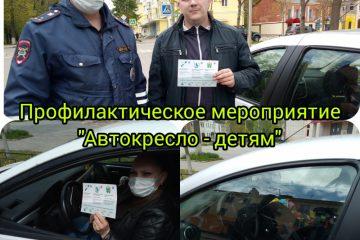 Во Ржеве прошёл рейд «Автокресло — детям»