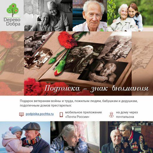 В Тверской области завершилась акция «Дерево добра»