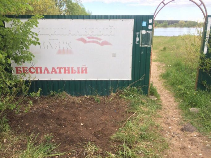 В Тверской области устранили свалку мусора на пляже