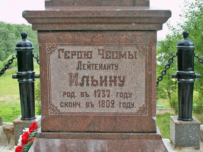 В Лесном районе благоустроена территория памятника Дмитрию Ильину