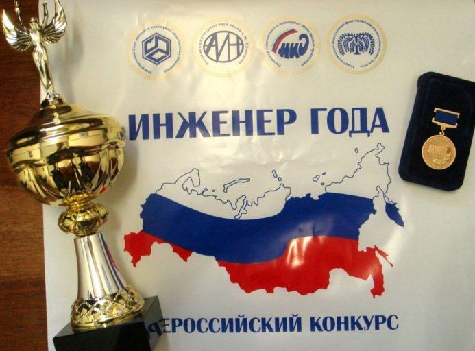 Тверские специалисты стали победителями и лауреатами Всероссийского конкурса «Инженер года-2019»