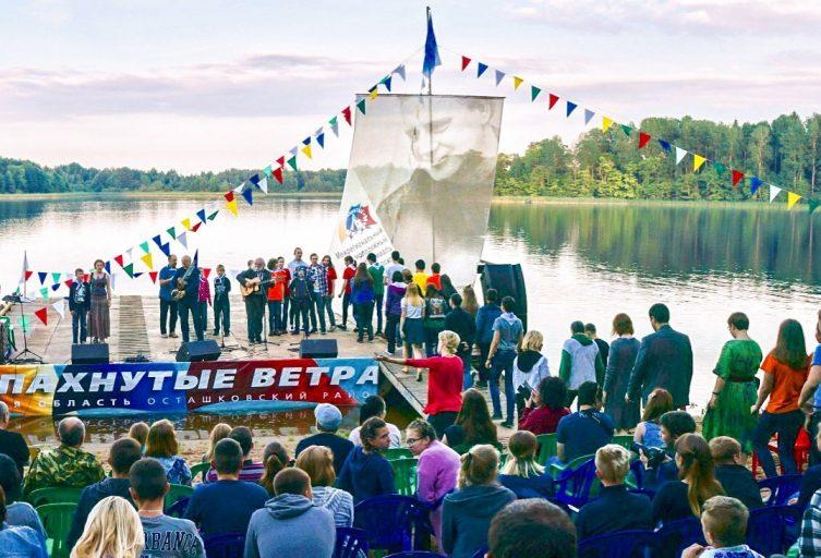 В Тверской области в онлайн-формате пройдет фестиваль «Распахнутые ветра»