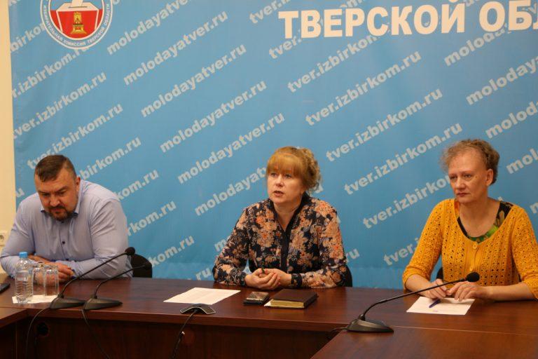В избиркоме Тверской области провели оперативное совещание