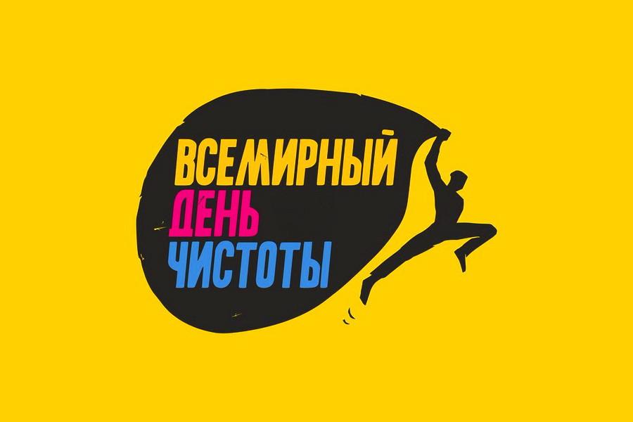 Всемирный день чистоты отметят и в Тверской области