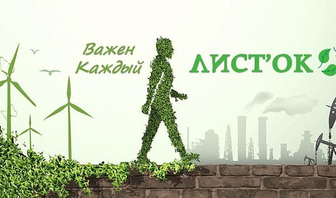 Тверская область представит экопроект «Лист'ОК» на всероссийском форуме